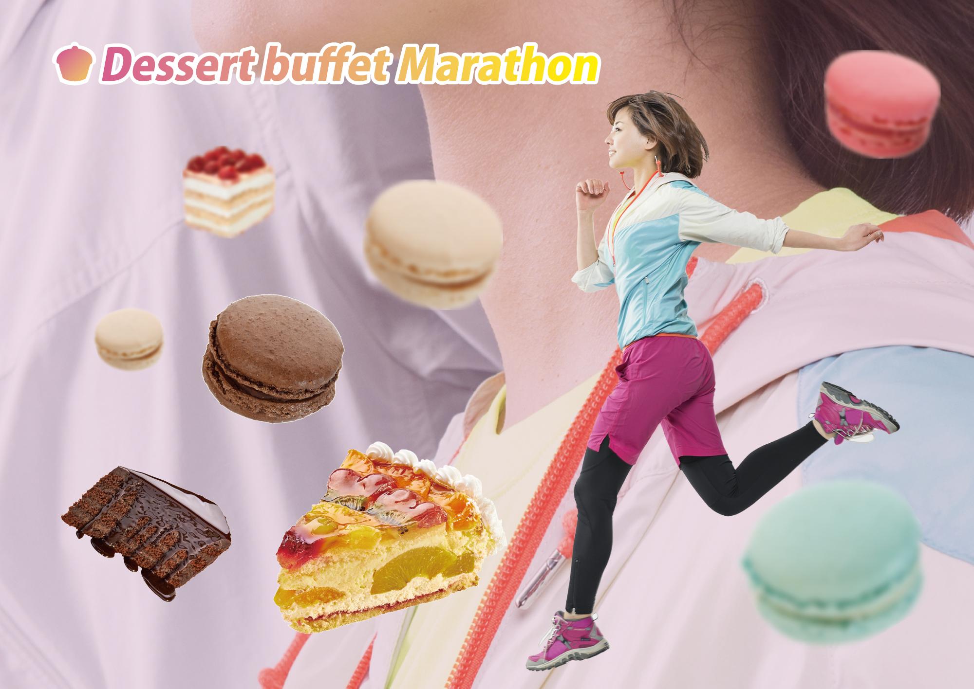 走るんだから食べてもいいよね!『デザートビュッフェマラソン』が12月に開催