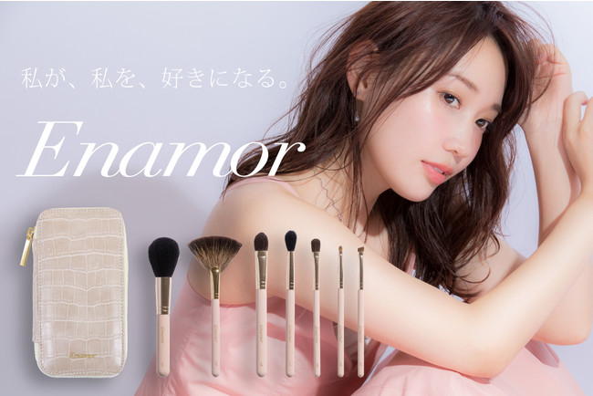かじえりプロデュース「Enamor」が始動!第一段は熊野筆メイクブラシセット
