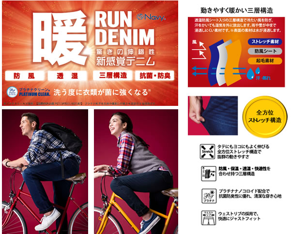 暖RUN DENIM