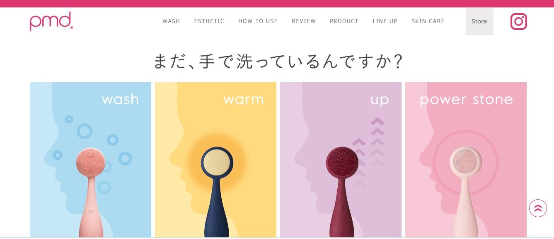 アメリカで話題の洗顔デバイス「PMD Clean」が待望の日本初上陸