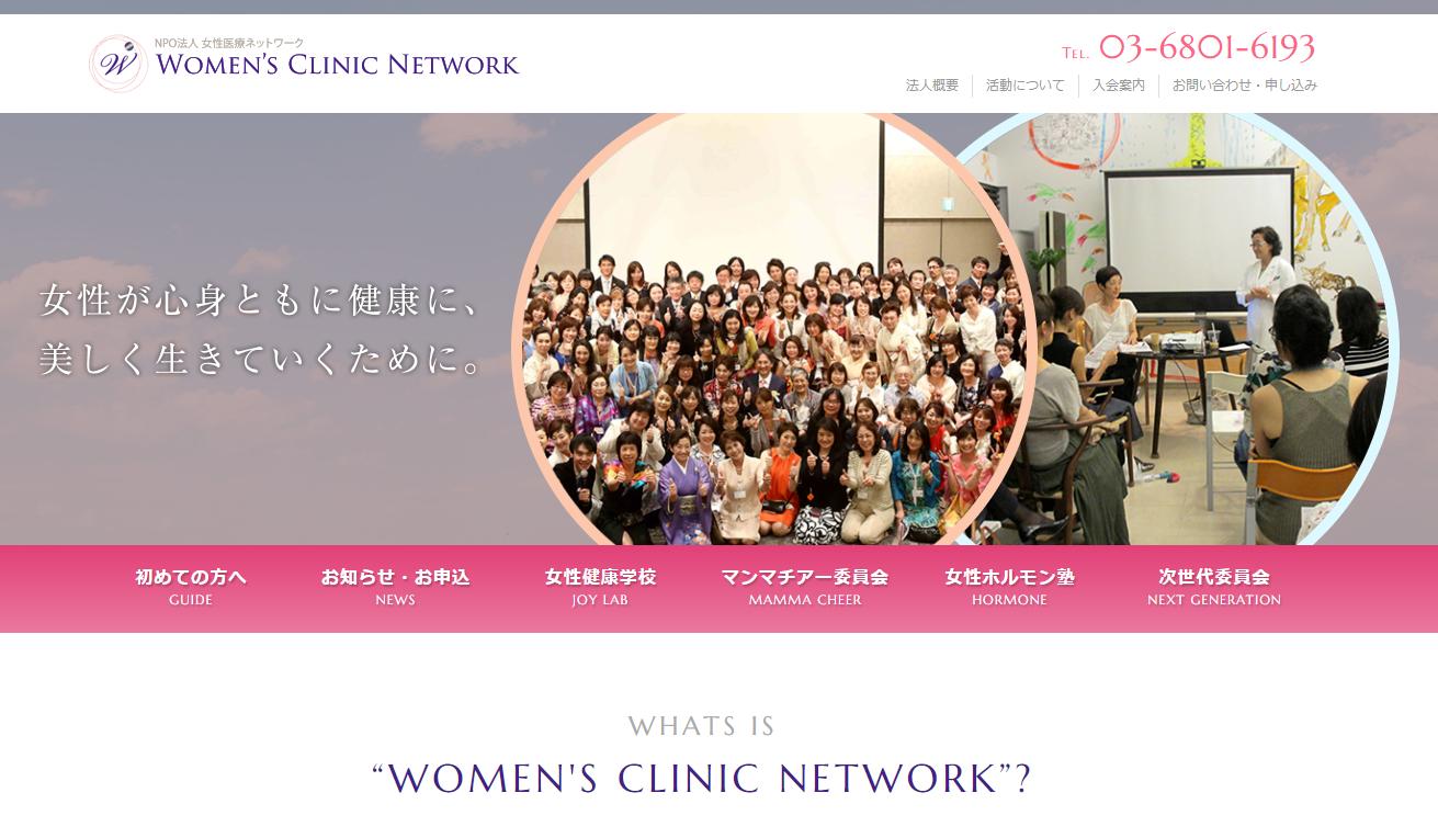 美容家と産科医が教える「もっとキレイの女性ホルモン塾」
