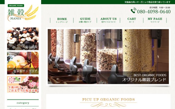 国産100%の美味しい雑穀や油を販売「雑穀MANIA」オープン