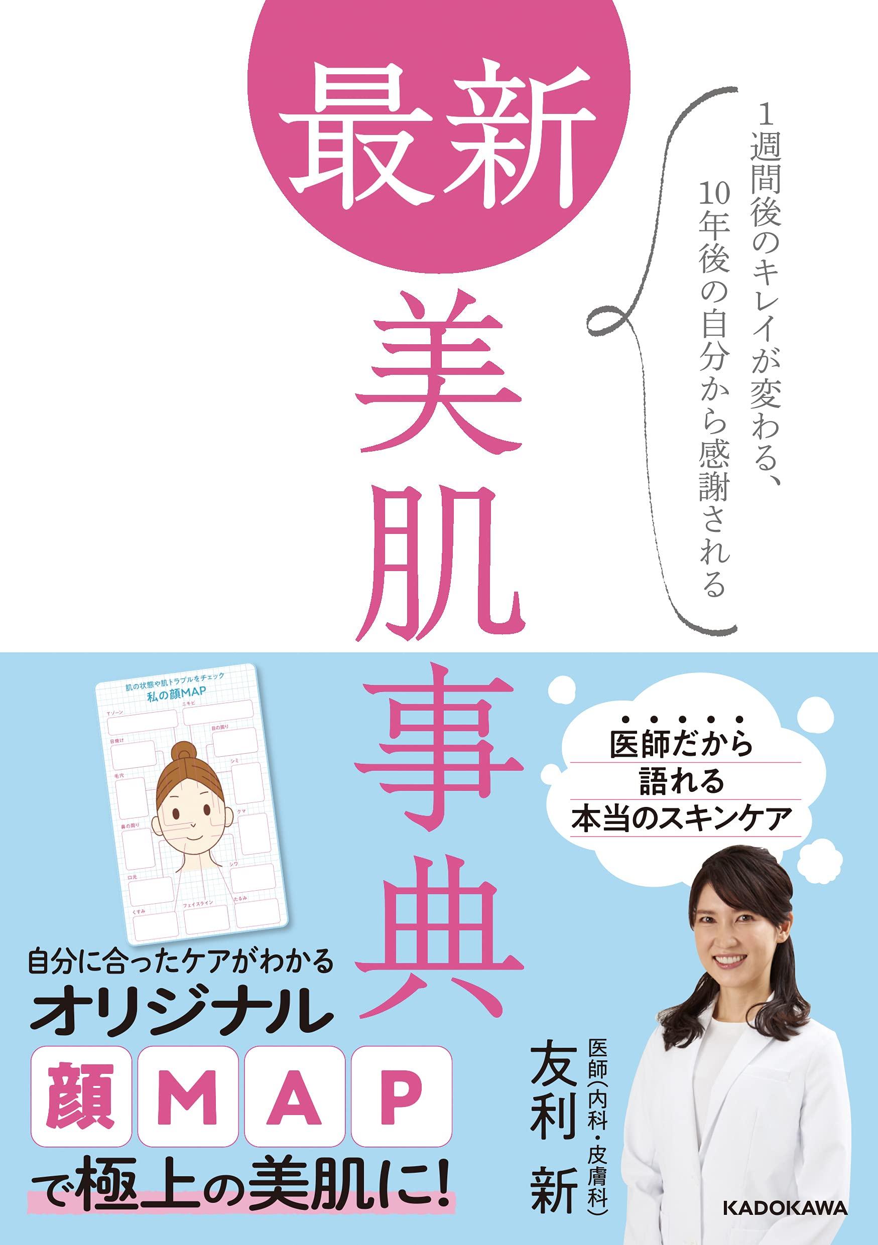 1週間後のキレイに 10年後の自分から感謝される肌に 友利新氏の新刊