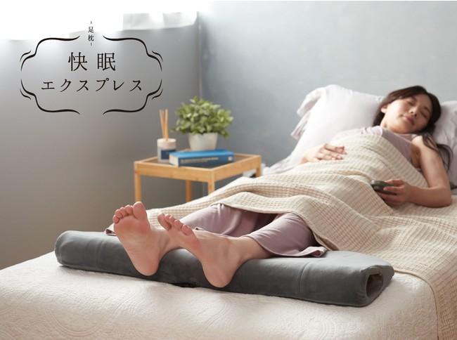 医学博士監修、心地よい振動とヒーターで快適・快眠を促す足枕が誕生!