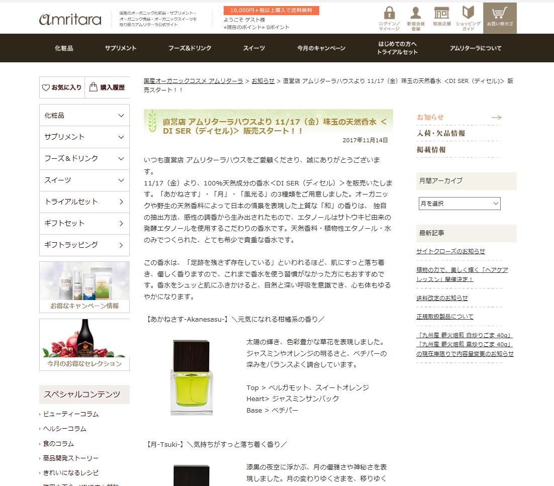 超希少!100%天然成分の香水「DI SER」が販売スタート