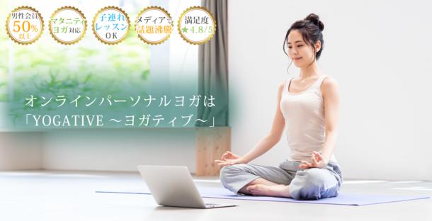 オンライン個別レッスンの『ヨガティブ』がコロナ禍で会員数9倍増!