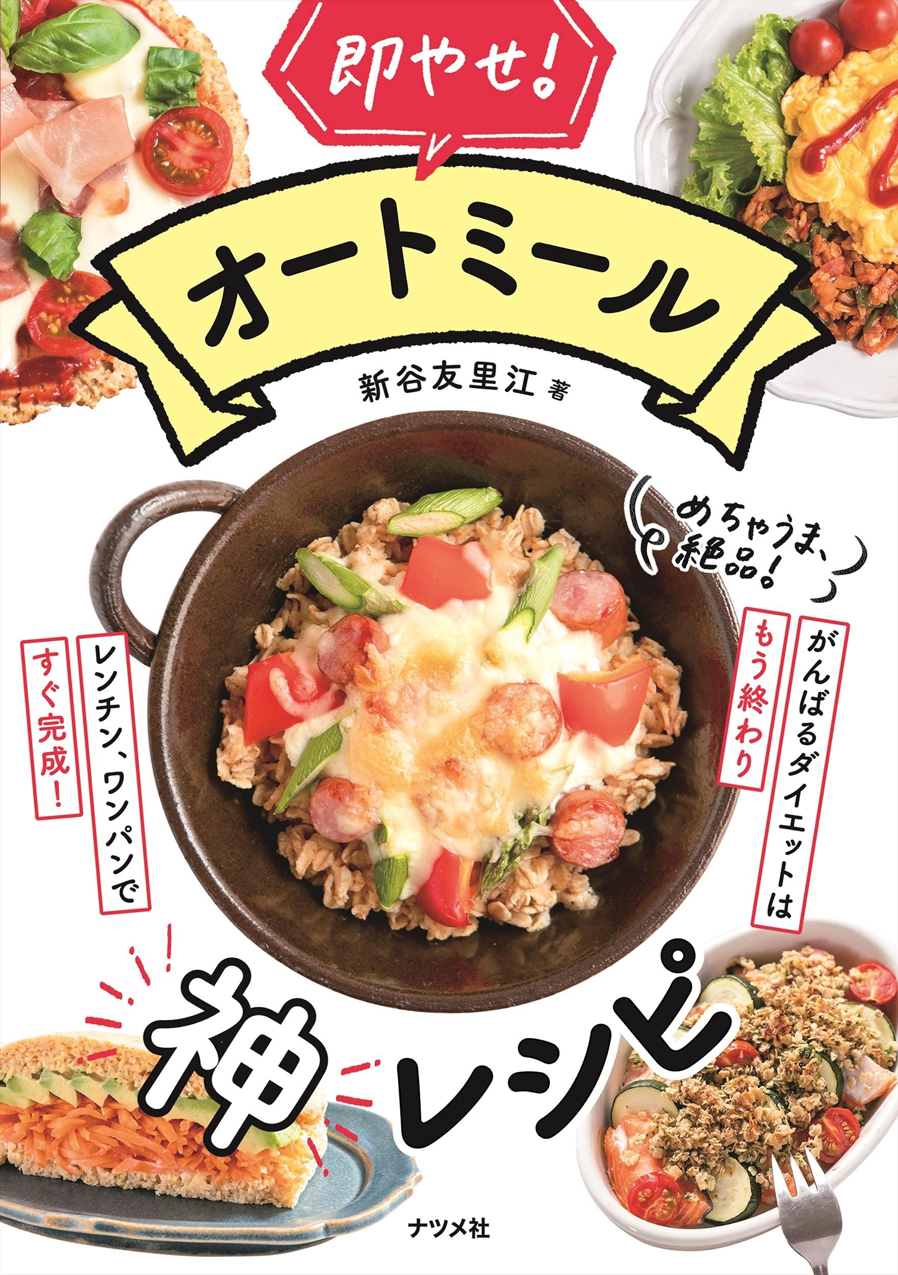 1食111kcal・糖質17g 最強ダイエット『オートミール神レシピ』