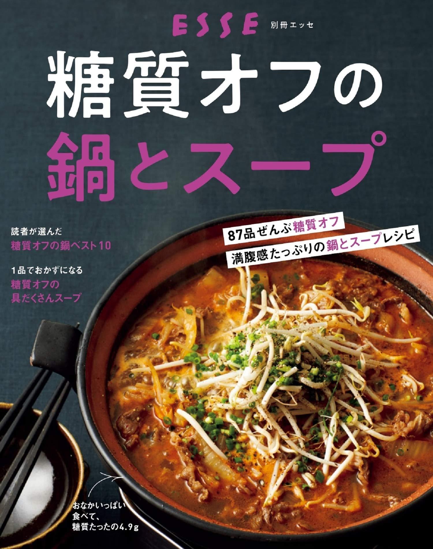 エッセで好評だったレシピを厳選『糖質オフの鍋とスープ』
