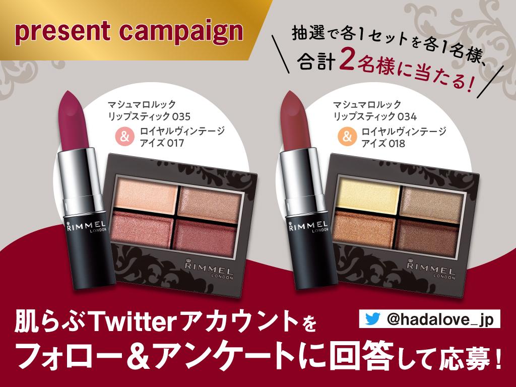 美容メディア『肌らぶ』がツイッターでリンメル新作をプレゼント