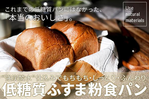 美味しくて糖質87%カット!もっちりふわふわ低糖質食パン