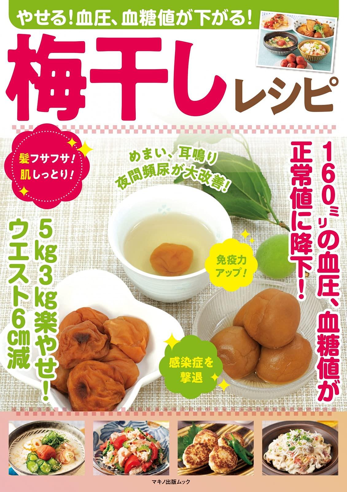 肥満・高血圧・糖尿・骨粗しょう症対策に 最強食材梅干しレシピ