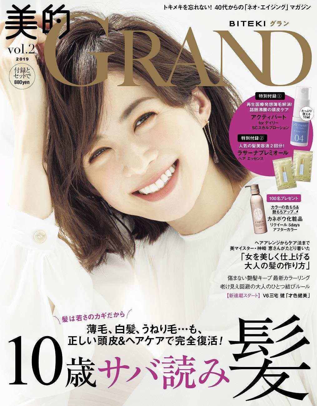 「美的GRAND」最新号 10歳サバ読み 髪のネオ・エイジング