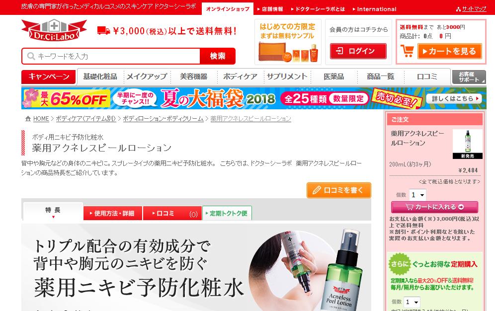 ボディニキビ予防化粧水「薬用アクネレスピールローション」新発売