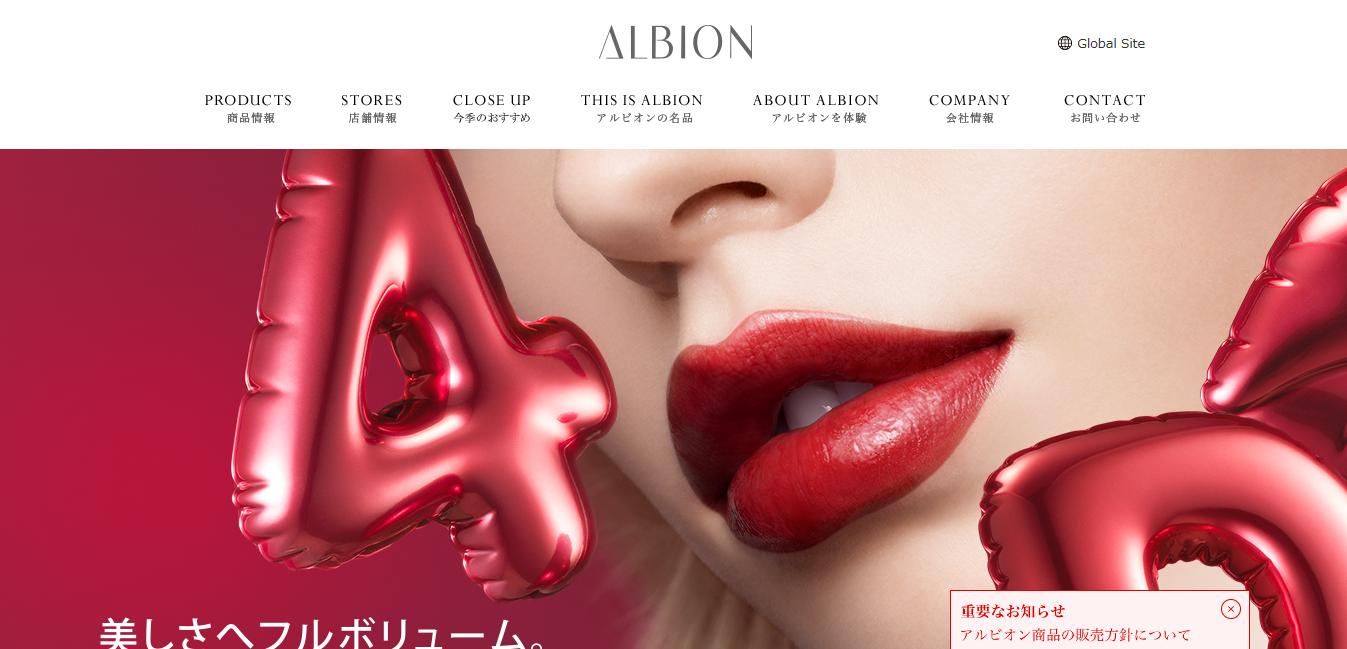アルビオンの美容液ルージュでボリュームのある唇を演出しよう!