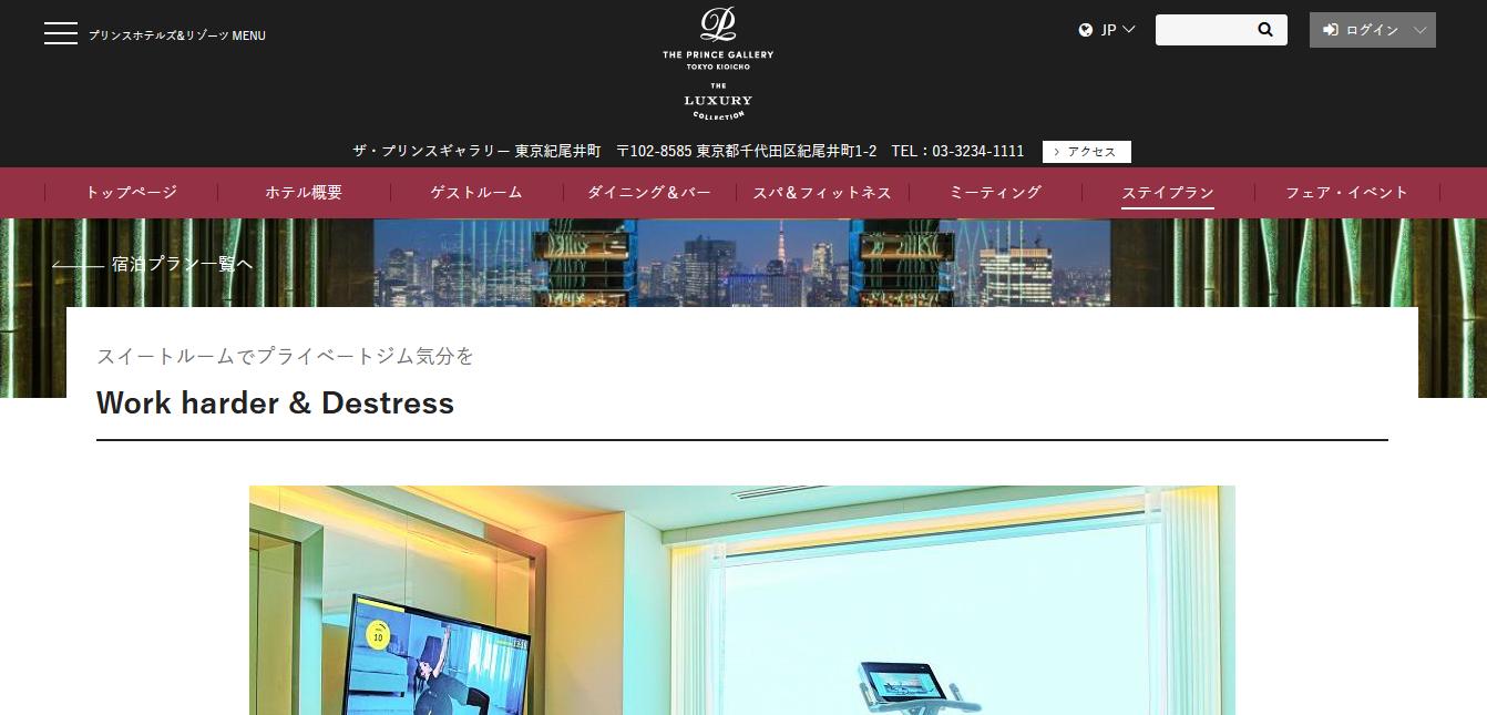 ザ・プリンスギャラリー 東京紀尾井町がプライベートフィットネスのような宿泊プランを販売