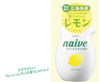 肌にさわやかな植物性ボディソープブランド 第4弾の広島県産レモンを発売