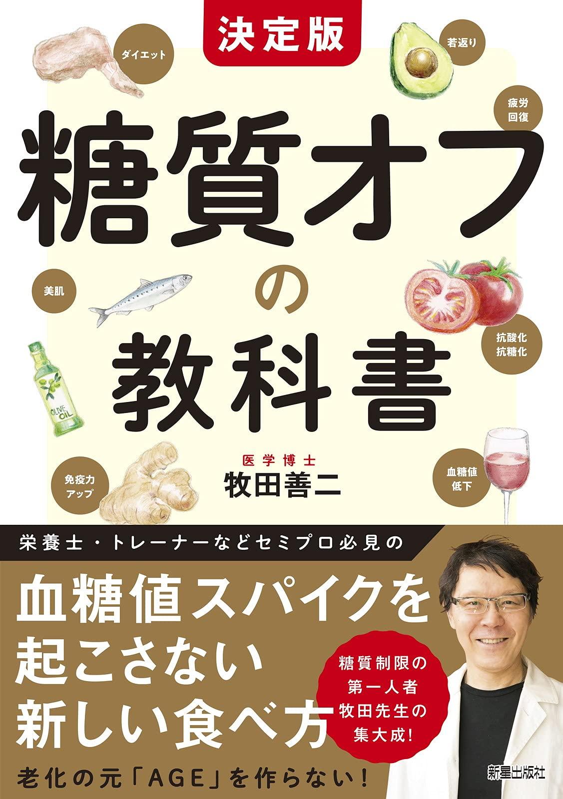 ダイエット・健康・若返りに 糖質の第一人者 牧田善二氏の新刊