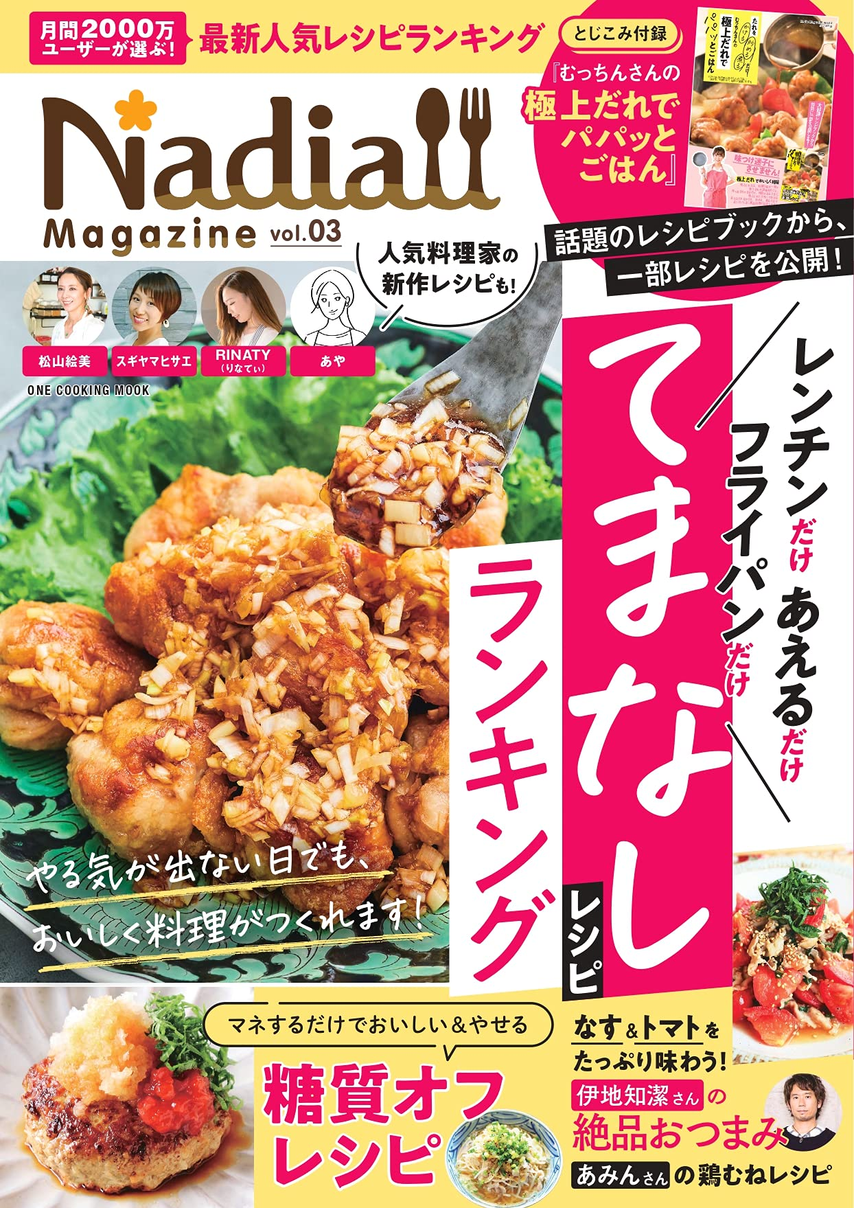 おいしい糖質オフも レシピサイトNadia公式レシピ本第3弾発売