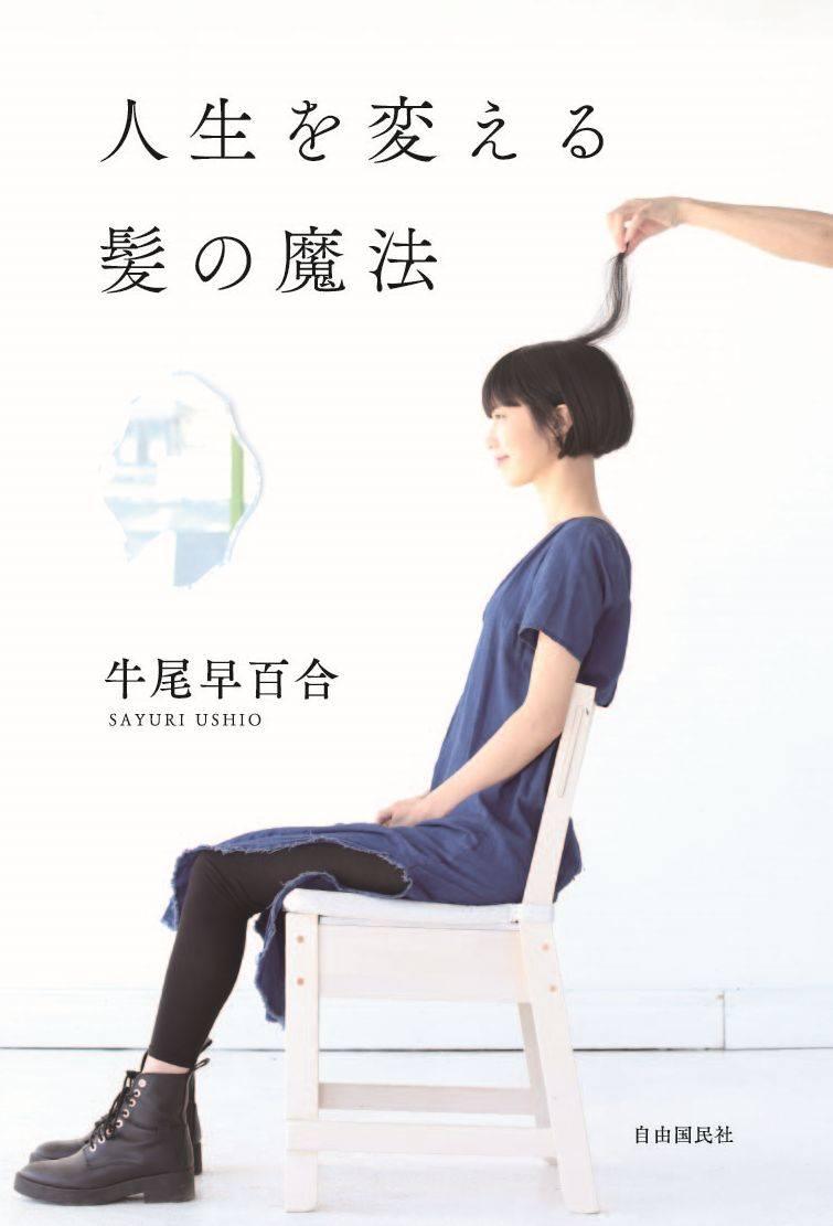 特許・小顔補正立体カットの創始者による10歳若返る髪の魔法