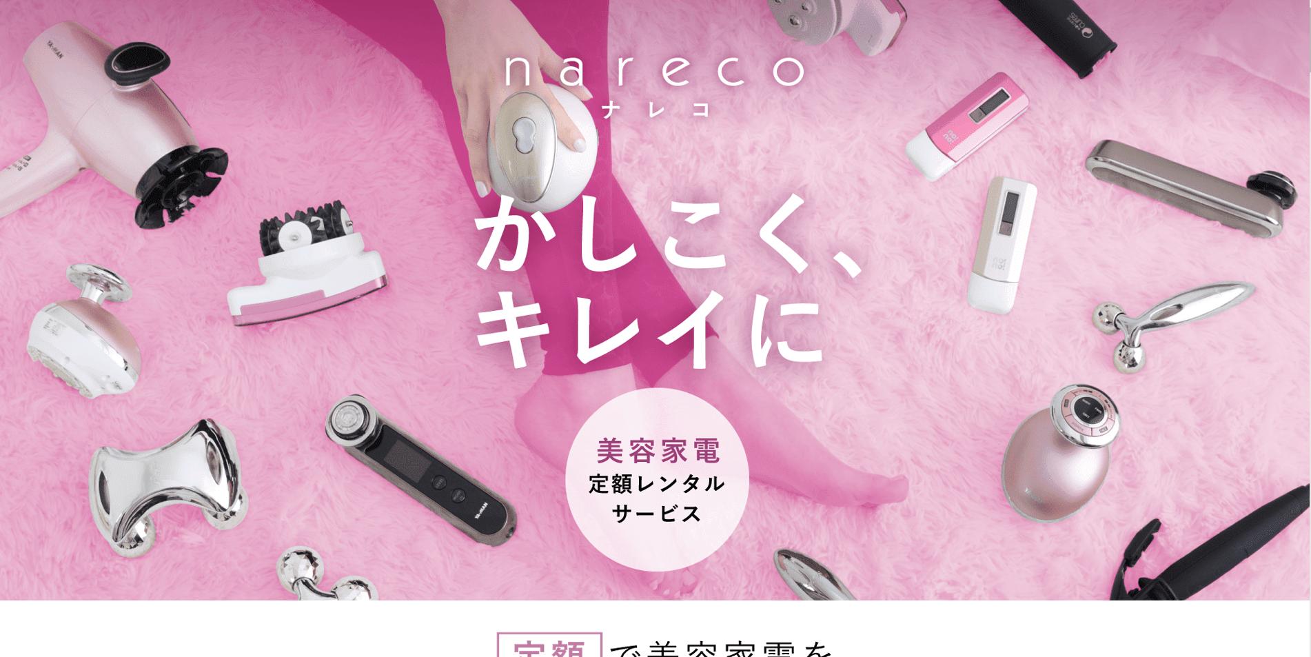 美容家電をシェアリング!「なりたい」を叶える新サービス「nareco」