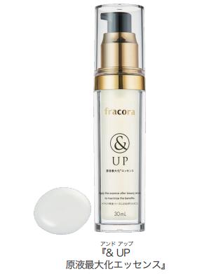 普段使っているスキンケアアイテムの働きを最大化する美容液