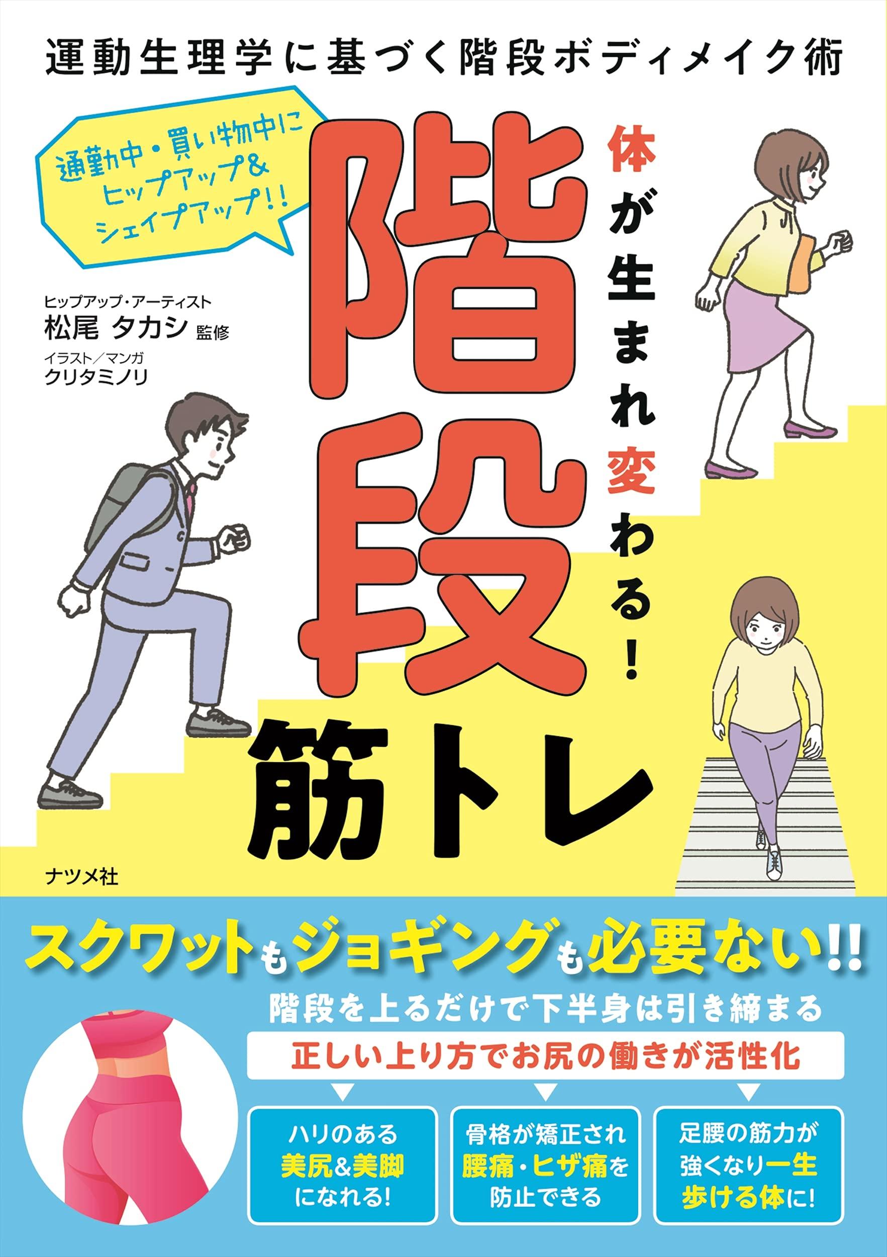 ジムに通わなくても階段がある!『体が生まれ変わる! 階段筋トレ』